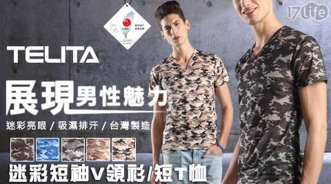 平均最低只要189元起(含運)即可享有【TELITA】MIT吸濕排汗迷彩短袖V領衫/短T恤1件/2件/4件/7件,多色多尺寸任選。