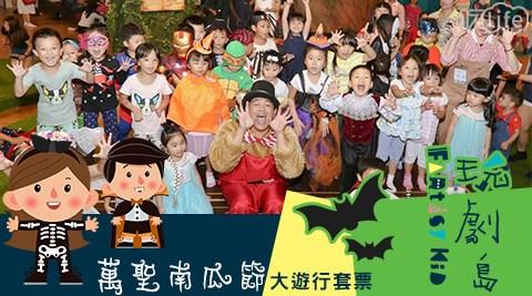 玩劇島/Fantasy kids/Fantasy/kids/萬聖節