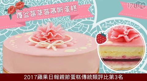 康鼎/法式/鄉村/覆盆莓/草莓/慕斯/蛋糕/母親節/蛋糕/水果/評比/第3名