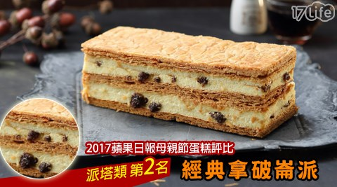 康鼎/2017/蘋果日報/母親節/蛋糕/派塔類/評比/第二名/經典/拿破崙派