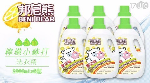 【Benibear邦尼熊】多功能檸檬小蘇打洗衣精2000mlx6瓶/箱 1箱/組