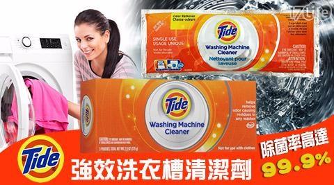 平均最低只要 55 元起 (含運) 即可享有(A)美國 汰漬Tide強效洗衣槽清潔劑 3包/組(B)美國 汰漬Tide強效洗衣槽清潔劑 10包/組(C)美國 汰漬Tide強效洗衣槽清潔劑 20包/組(D)美國 汰漬Tide強效洗衣槽清潔劑 30包/組(E)美國 汰漬Tide強效洗衣槽清潔劑 45包/組