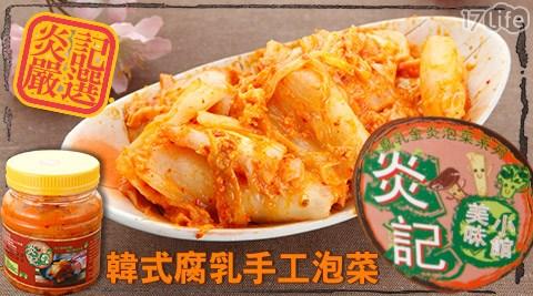 平均最低只要139元起(含運)即可享有【炎記】韓式腐乳手工泡菜(600g)2罐/4罐/6罐/8罐,葷素兩種,辣度可選!