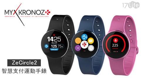 只要2,980元(含運)即可享有原價3,680元MyKronoz ZeCircle2 智慧支付運動手錶 1入只要2,980元(含運)即可享有原價3,680元MyKronoz ZeCircle2 智慧支付運動手錶 1入,顏色:黑色/藍色/粉色。