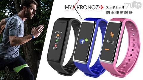 只要1,580元(含運)即可享有原價1,980元Kronoz ZeFit3 防水運動腕錶 1入只要1,580元(含運)即可享有原價1,980元Kronoz ZeFit3 防水運動腕錶 1入 ,顏色:黑色/藍色/粉色。