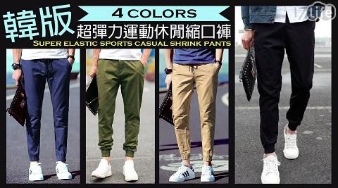 平均最低只要279元起(含運)即可享有韓版休閒運動縮口褲1件/2件/4件/8件,多色多尺寸任選。