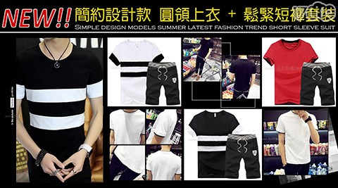 平均最低只要369元起(含運)即可享有夏季熱門 男款 短袖/短褲休閒套裝:1入/2入/4入/8入,多款多尺寸!
