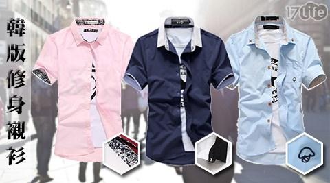 平均最低只要188元起(含運)即可享有夏季韓版修身短袖襯衫1件/2件/3件/4件/8件,多款多色多尺寸任選。