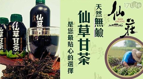 平均最低只要25元起(12瓶免運)即可享有【仙莊】天然仙草甘茶-隨身瓶(350ml/瓶):6瓶/24瓶。