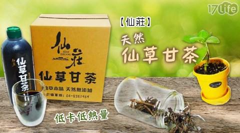 仙莊/低卡/低熱量/天然/仙草/甘茶/冷飲