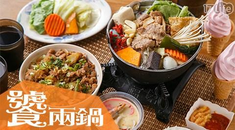 饕兩鍋/小石鍋/鍋/燒肉