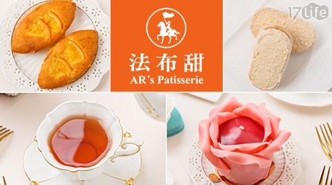 法布甜/法布/橘子磅/蛋糕/橘子/母親節/辦手禮/下午茶