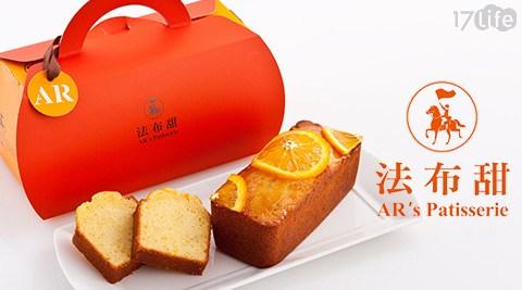 法布甜/法布/橘子磅/蛋糕/橘子/母親節/辦手禮
