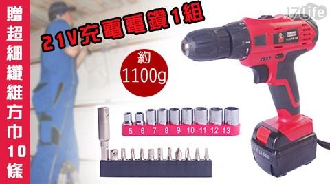 21V正反轉雙速充電電鑽35件組+超細纖維方巾10條/電鑽組