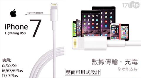平均最低只要150元起(含運)即可享有Apple專用Lightning 8pin傳輸充電線1入/2入/4入/6入,尺寸:1米/2米。