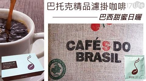 巴托克/精品/濾掛/咖啡/巴西/甜蜜/日曬/下午茶