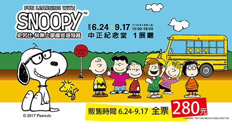 Fun Learning With Snoopy史努比-快樂上學趣巡迴特展(展期票)