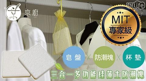 京廚/台灣製/三合一/多功能/珪藻土/防潮塊/吸水/防潮