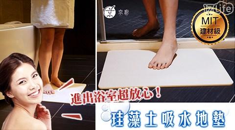 平均最低只要690元起(含運)即可享有【京廚】台灣製-抗菌除臭珪藻土吸水地墊:1入/2入/4入/6入。