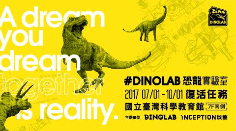 #DINOLAB 恐龍實驗室—復活任務 巡迴特展台灣首站/恐龍展/恐龍實驗室/主題展/展演/展覽