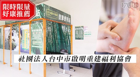 社團法人台中市啟明重建福利協會