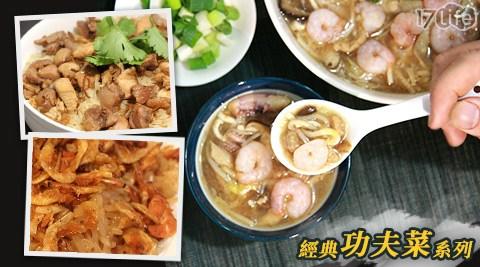卡實在/經典/功夫菜/古早味/雞肉飯/櫻花蝦/油飯/海鮮/蟹肉/羹