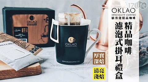 歐客佬/OKLAO/掛耳/咖啡/禮盒/濾掛式/耳掛