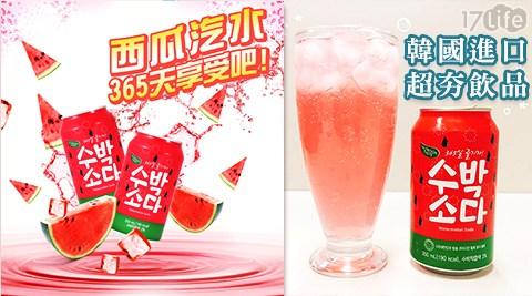韓國/可愛/人氣/飲品/Sangil/西瓜汽水/汽水/飲料