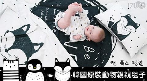 韓國原裝/韓國/動物親親毯子/被毯/毯子