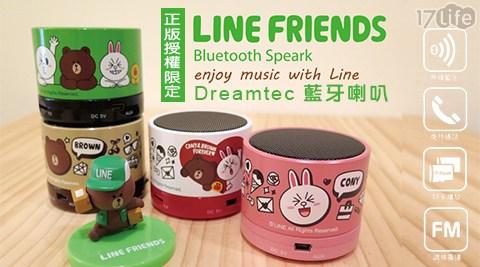 平均最低只要599元起(含運)即可享有Dreamtec LINE授權限定藍牙喇叭平均最低只要599元起(含運)即可享有Dreamtec LINE授權限定藍牙喇叭:1台/3台/5台,款式:白色愛心/粉色兔兔/綠色家族。