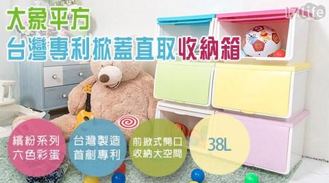 大象平方/台灣專利/台灣/掀蓋直取收納箱/收納箱/整理箱/掀蓋