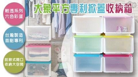 大象平方/專利/掀蓋收納箱/收納箱/整理箱/收納