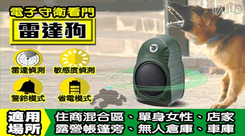 DigiMax-雷達狗電子守衛居家防盜器(UP-454)