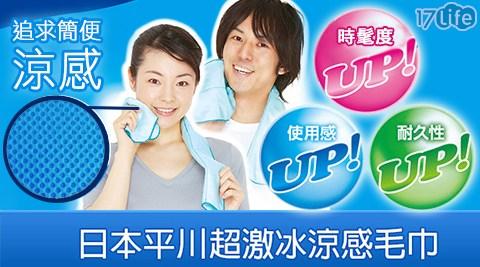 日本平川/日本/超激冰涼感毛巾/夏季/涼感/毛巾/降溫