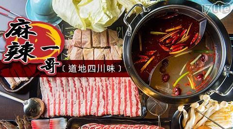 麻辣一哥養生麻辣鍋/麻辣鍋/桃園麻辣鍋/四川/正宗四川