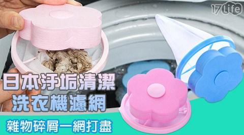日本汙垢清潔洗衣機濾網