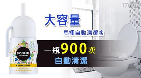 大容量/馬桶/自動清潔液/清潔液/衛浴