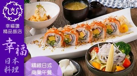 幸福讚精品飯店-幸福日本料理/幸福/讚/精品/飯店/日本/料理