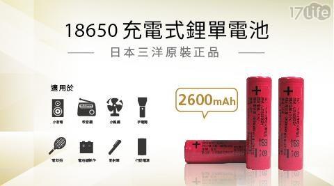 【日本三洋】原廠18650 全新高效能高容 2600mAh 鋰電池