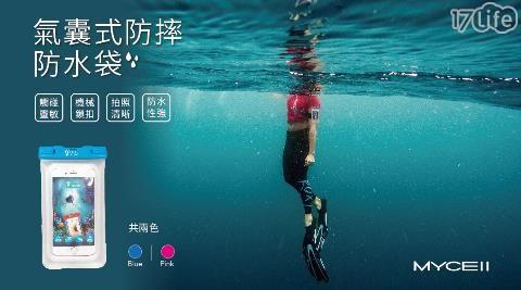 防水套/手機殼/手機套/游泳/玩水