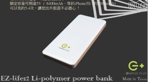 平均最低只要 649 元起 (含運) 即可享有(A)【E  EZPOWER】 iENSO16000系列行動電源 (加贈二合一充電線) 1入/組(B)【E  EZPOWER】 iENSO16000系列行動電源 (加贈二合一充電線) 2入/組(C)【E  EZPOWER】 iENSO16000系列行動電源 (加贈二合一充電線) 4入/組