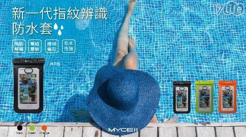 防水袋/手機套/手機袋/5.5吋/手機殼