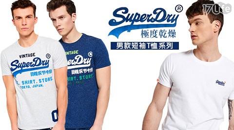 Superdry/極度乾燥/潮流/經典男款短袖/T恤系列/T恤/短T/男T/經典
