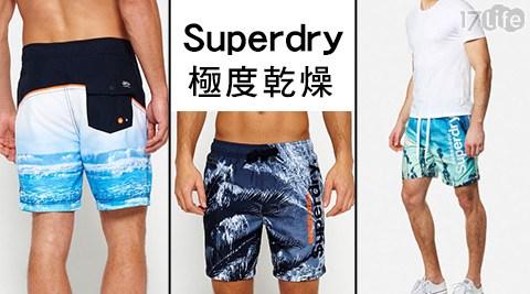 Superdry/極度乾燥/潮流經典海灘褲/游泳短褲系列/沙灘褲/男生短褲/海灘褲