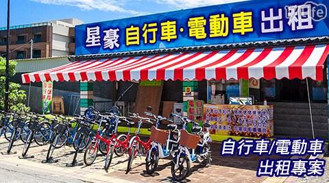 星豪自行車出租-迎風綠活~自行車/電動車出租專案