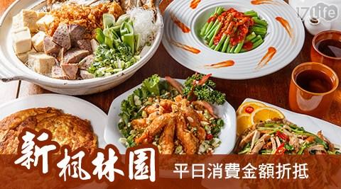 新楓林園/中式料理/合菜