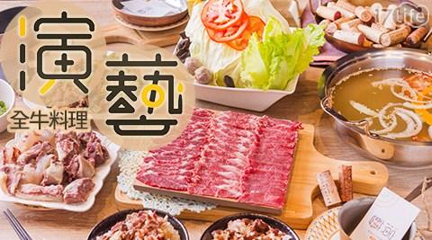 演藝牛鍋/火鍋/牛肉