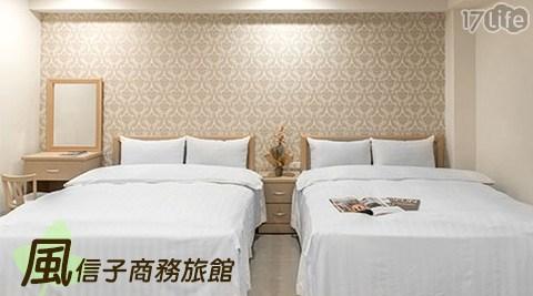 風信子商務旅館/風信子/興仁夜市/石門/石門水庫/商務