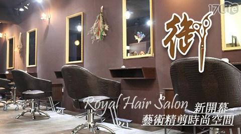 只要399元起即可享有【御 Royal Hair Salon】原價最高3,300元美髮專案只要399元起即可享有【御 Royal Hair Salon】原價最高3,300元美髮專案:(A)「御」藝術剪髮+日本深層護髮/草本頭皮調理(2選1)/(B)御Royal藝術造型染燙專案。