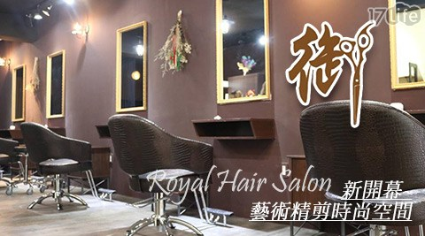 御/ Royal /Hair/ Salon/板橋